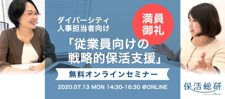 <無料オンラインセミナー>「従業員向けの戦略的保活支援」7月13日(月)開催